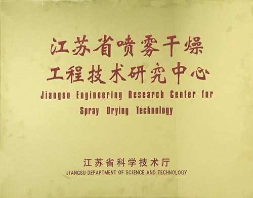 先锋干燥荣获江苏省喷雾干燥工程技术研∑究中心证书